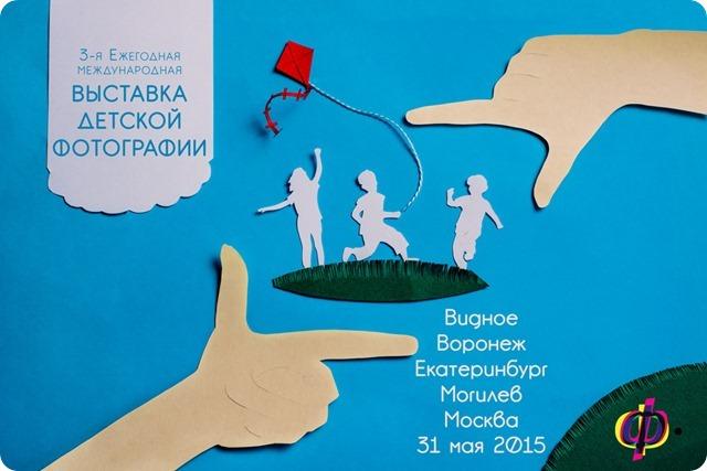 international-kids-expo-3