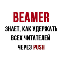 Beamer. Сервис Push-уведомлений для контакта с аудиторией