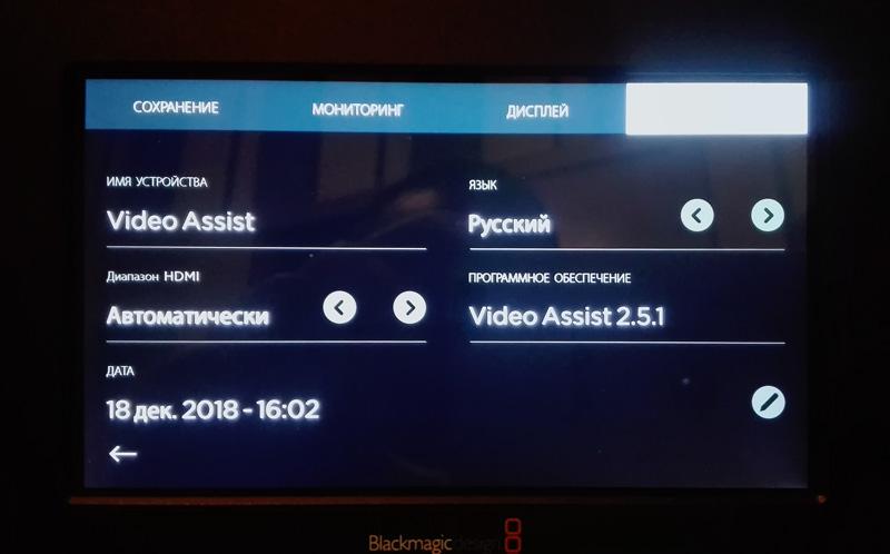 Как обновляется Blackmagic Video Assist