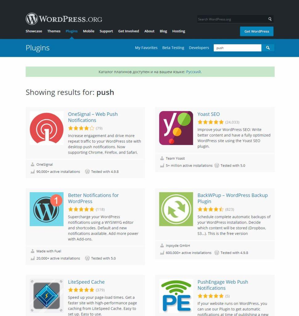 Push уведомления в поиске WordPress