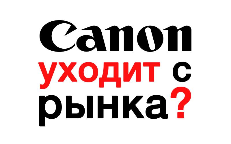 Президент Canon предсказал падение фоторынка через 2 года