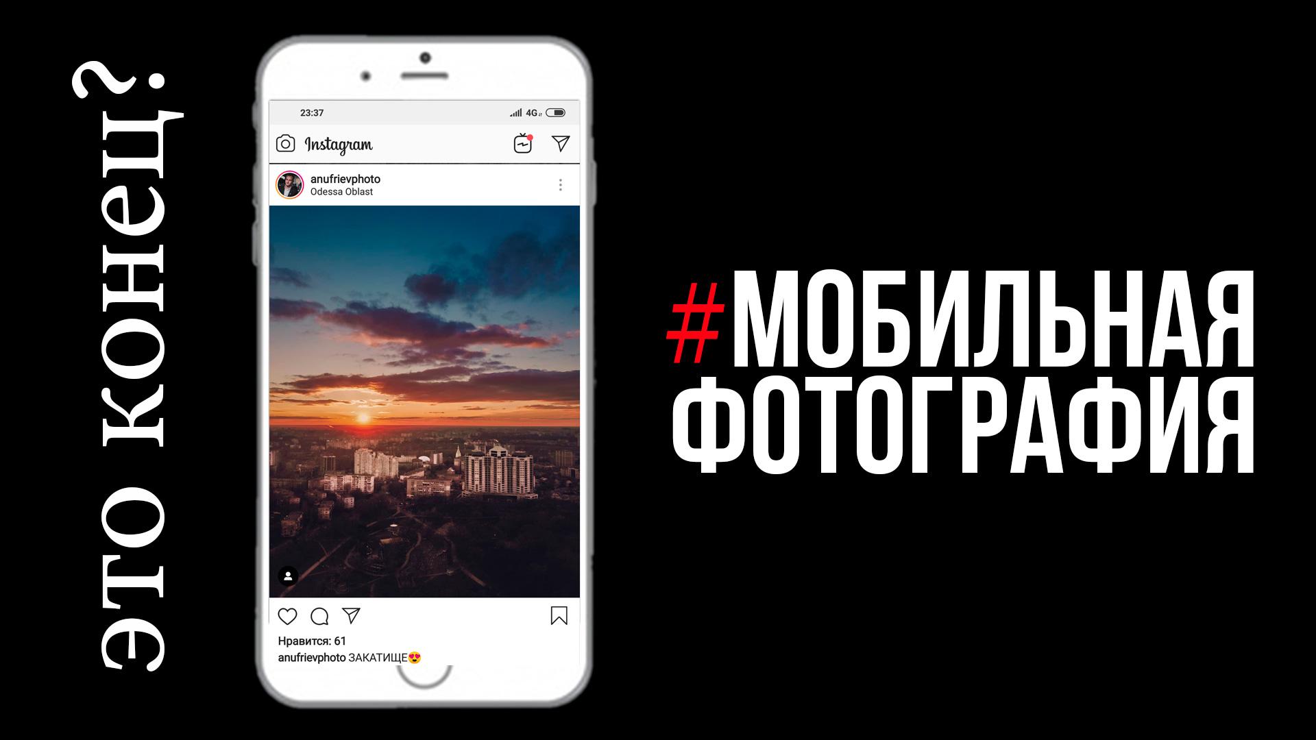 Тренды мобильной фотографии
