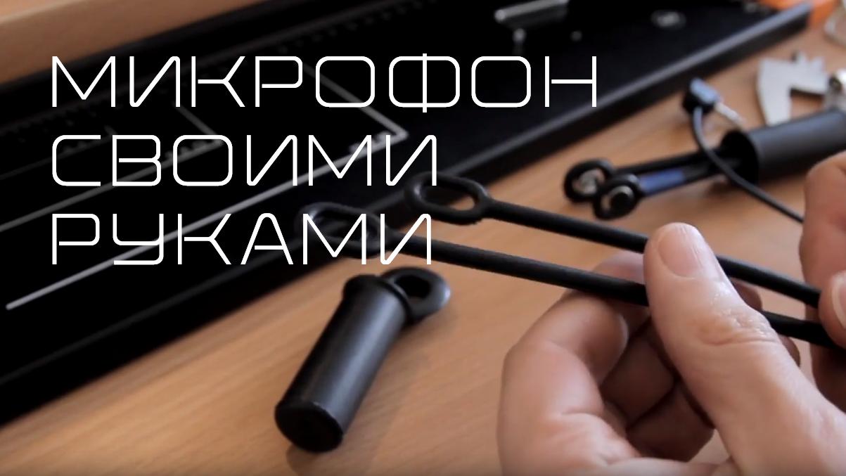 Самодельный микрофон для съемки видео