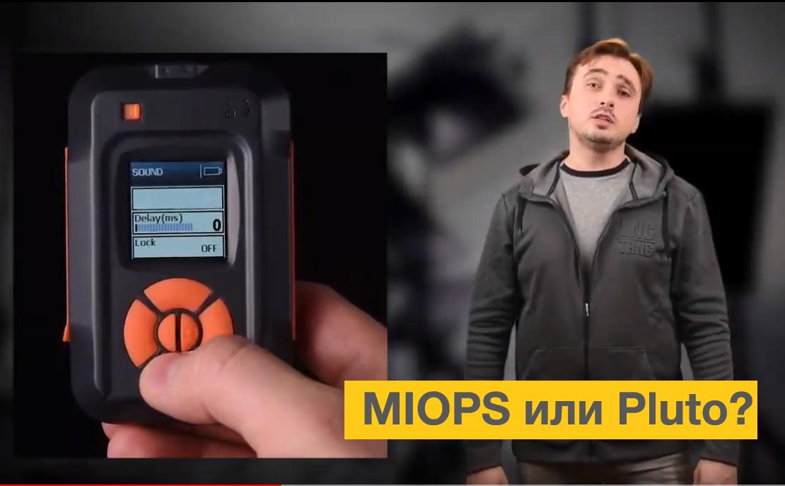 MIOPS или Pluto?