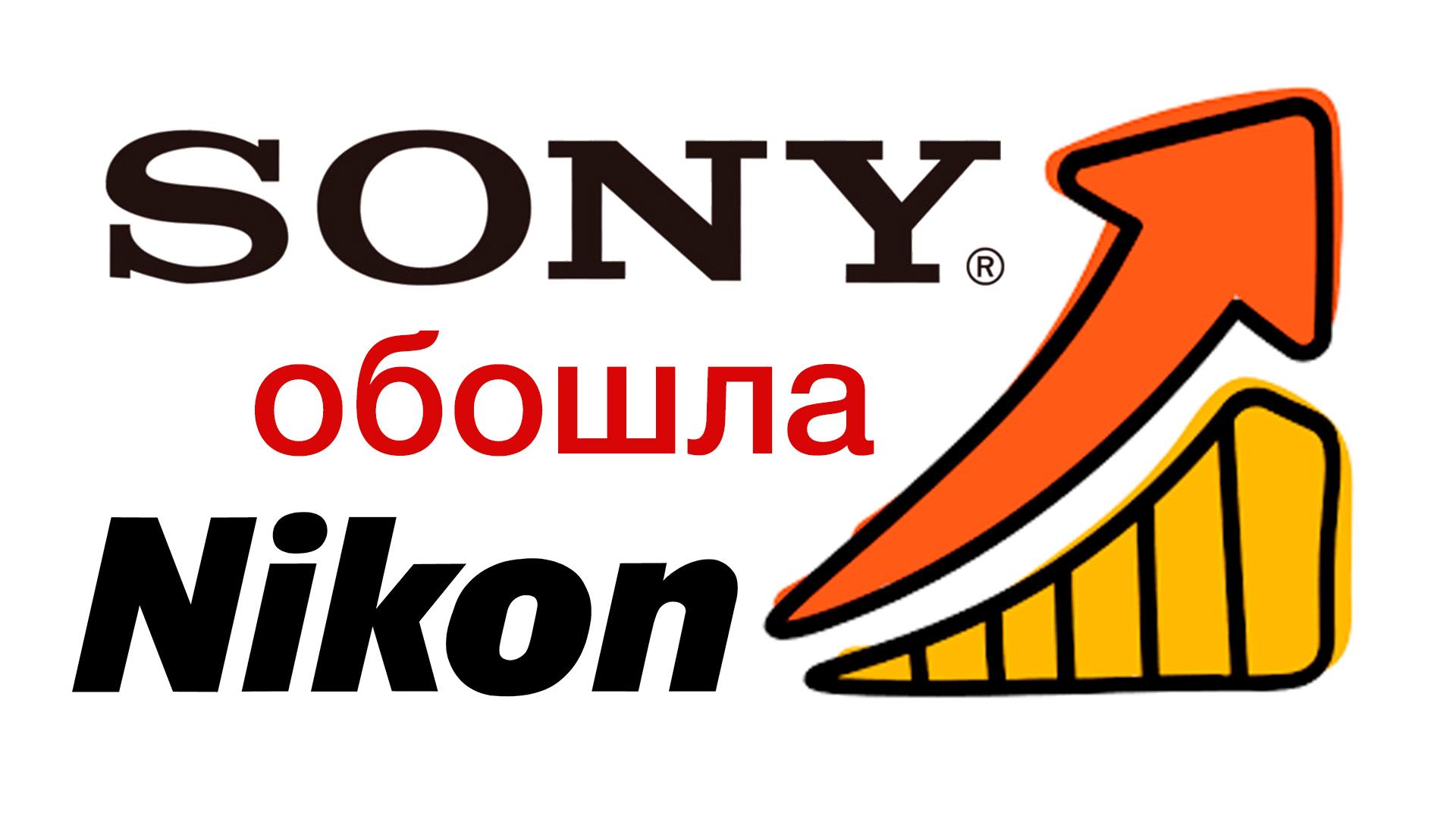 Sony обошла Nikon, Canon на очереди