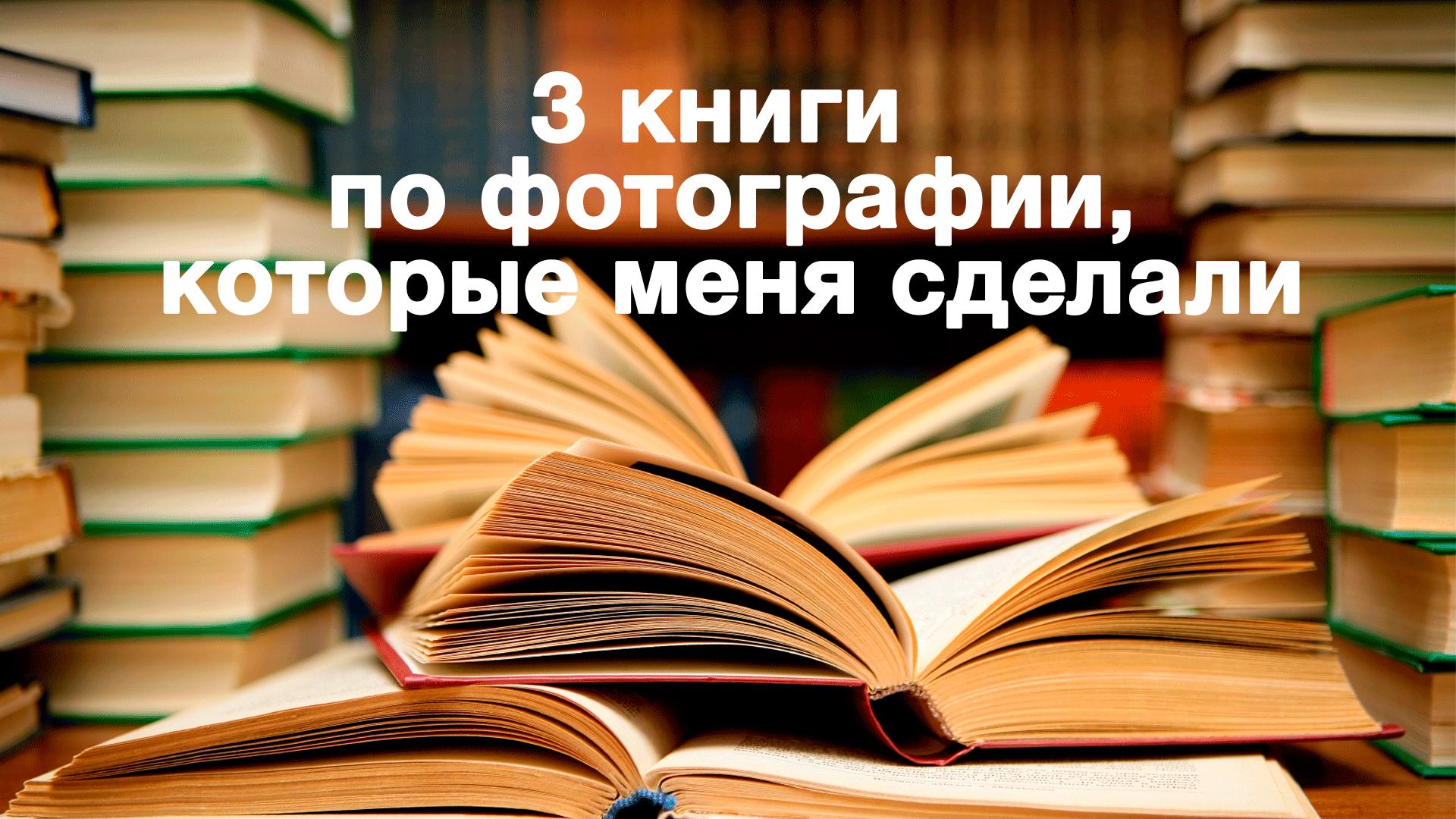 3 книги по фотографии, которые нужно прочитать