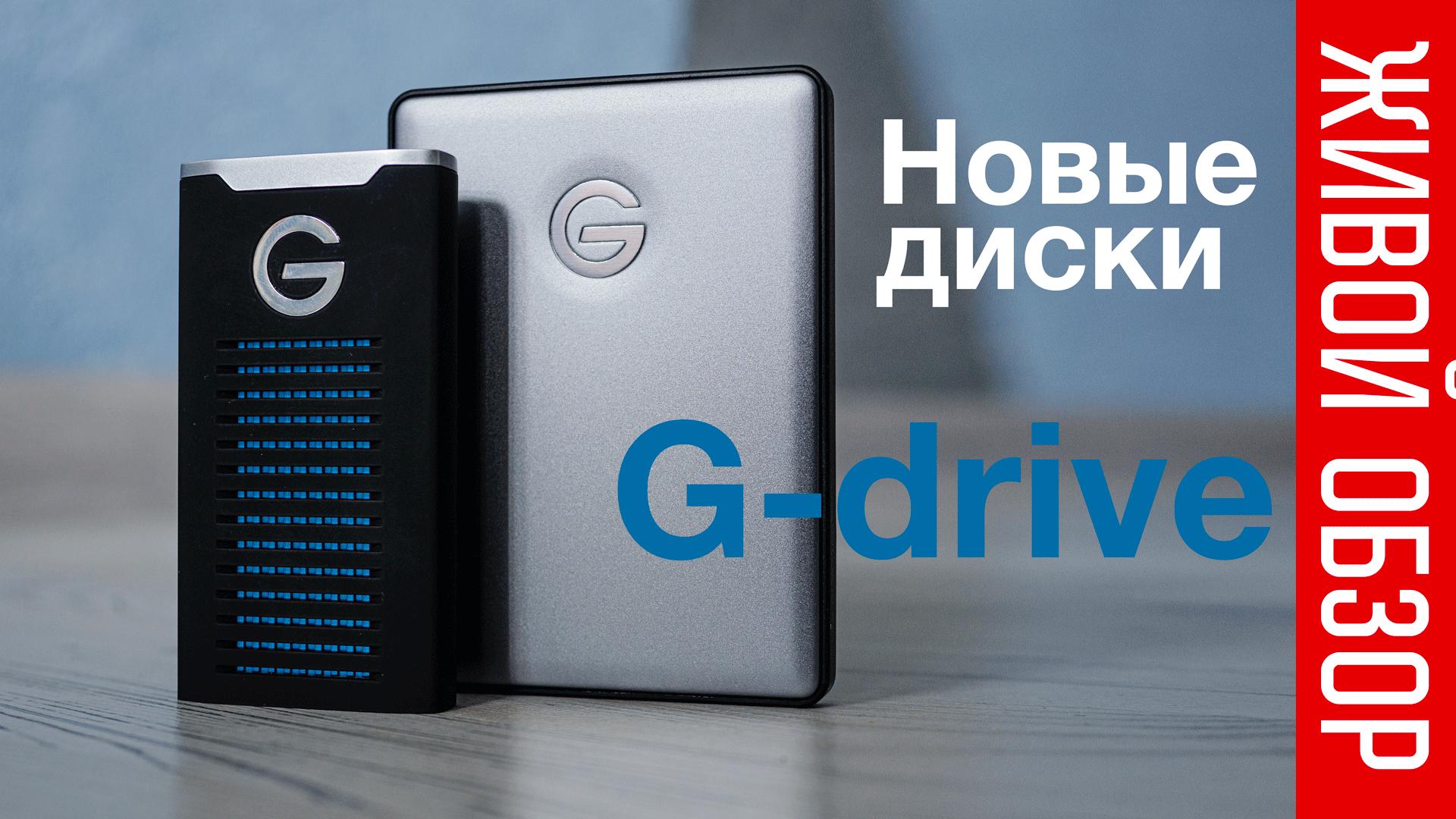 Тест G-drive