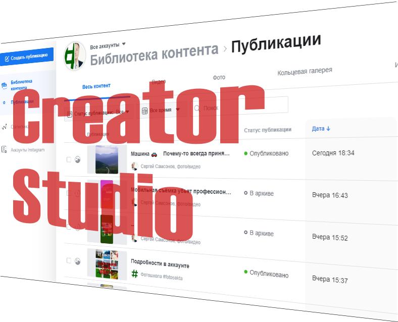 Инстаграм сделал сервис отложенной публикации Creator Studio