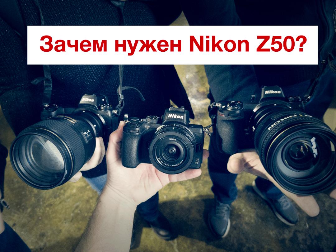 Зачем нужен Nikon Z50?