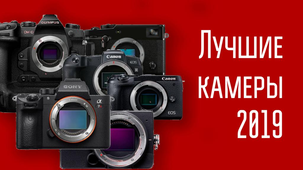Лучшие камеры 2019 года