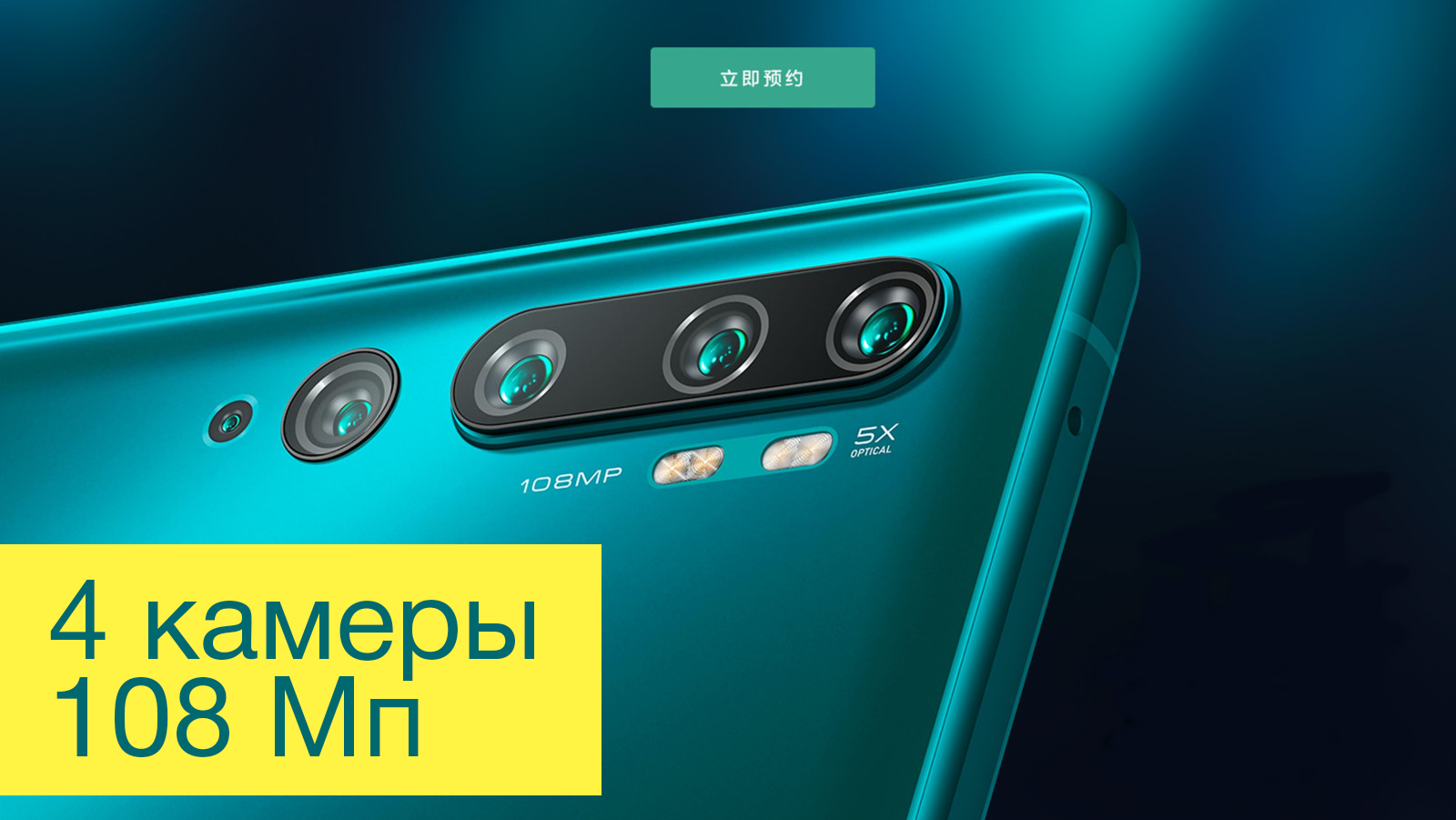 4 камеры, 108 Мп — Xiaomi CC9 Pro уже в продаже