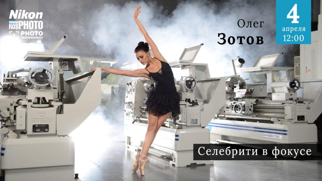 Олег Зотов рассказал о съемки селебрити и налаживание контактов с моделями.