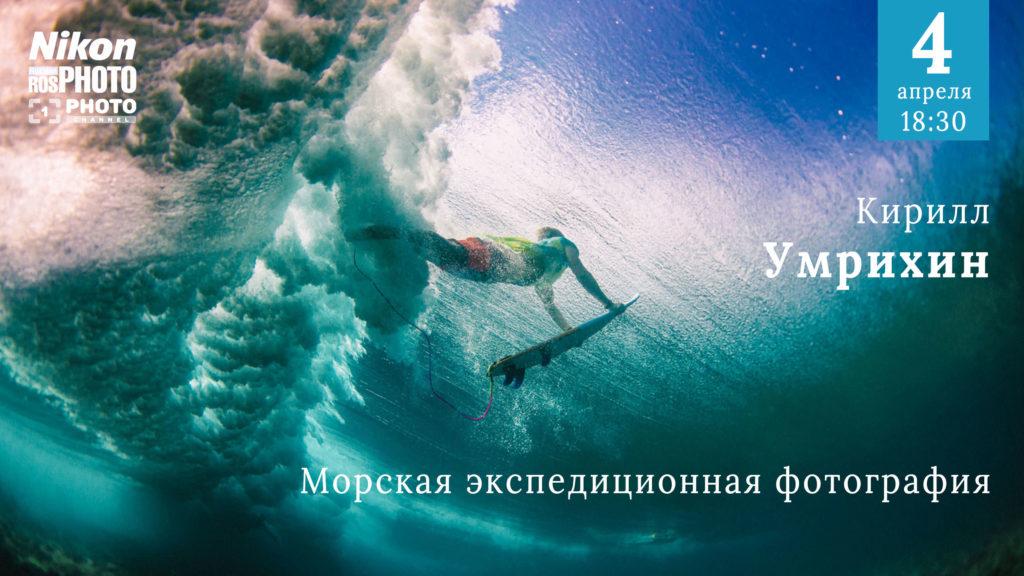 Кирилл Умрихин, сорвиголова и блогер, естественно, оценил портативность камер Никон в подводной съемке