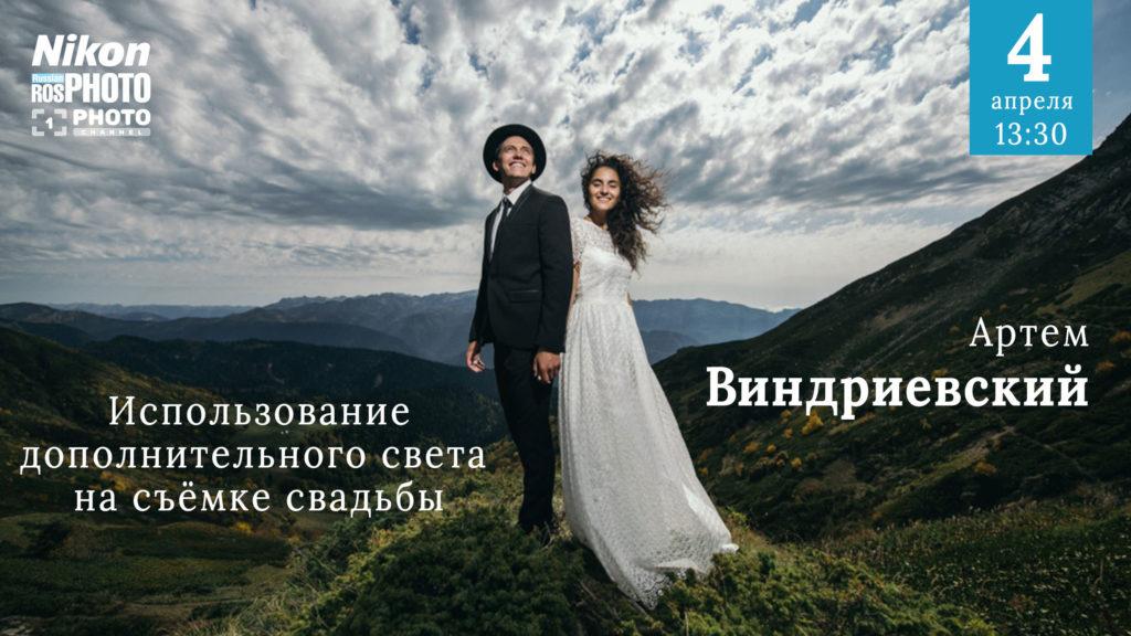 Артем Виндриевский поговорил о свадебной фотографии и использовании портативного света на выездных локациях