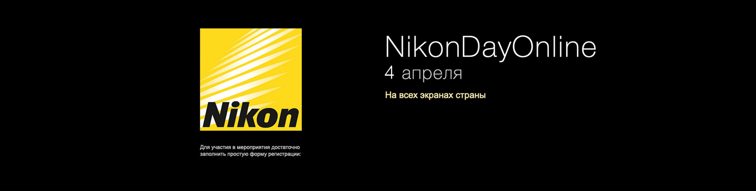 Nikon Day 2020 — впервые онлайн