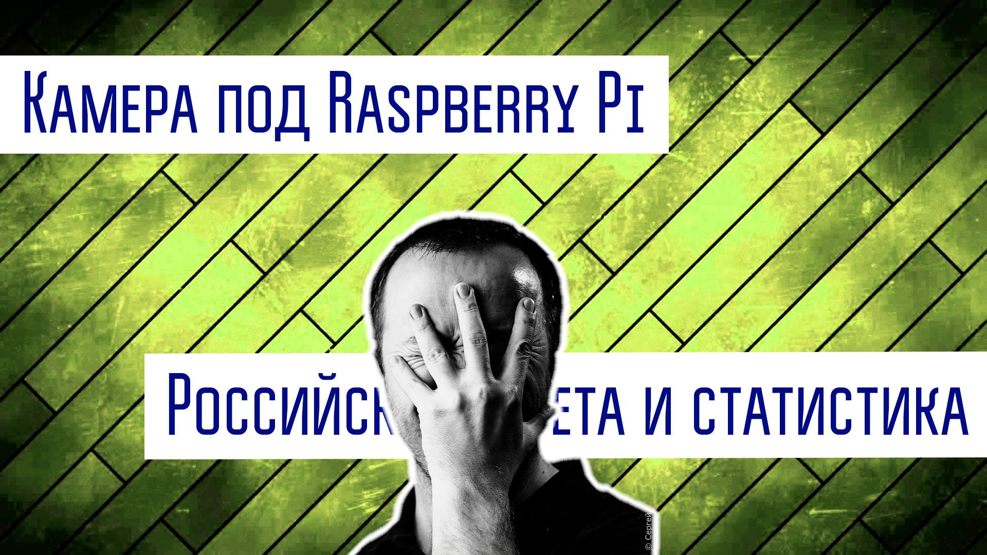 Камера Raspberry Pi под C-mount, манипуляции со статистикой в Российской газете
