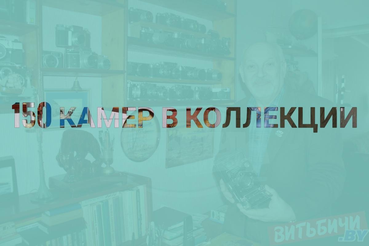 Фотоколлекционер из Орши Иосиф Матюшевский собрал 150 камер