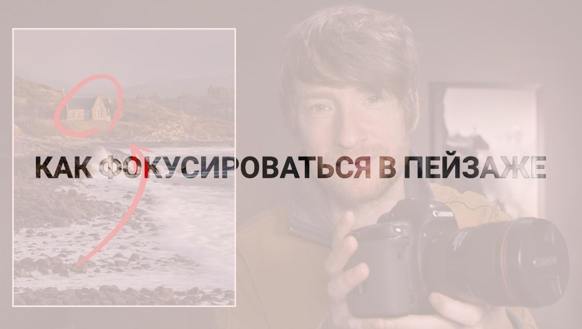 Как фокусироваться в пейзажной фотографии