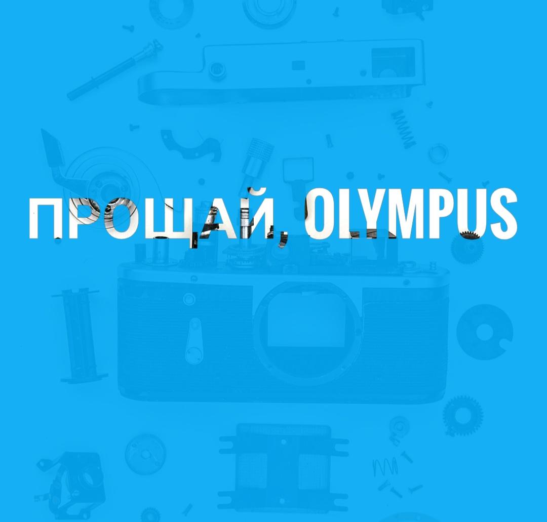 Olympus ушел – смартфоны победили