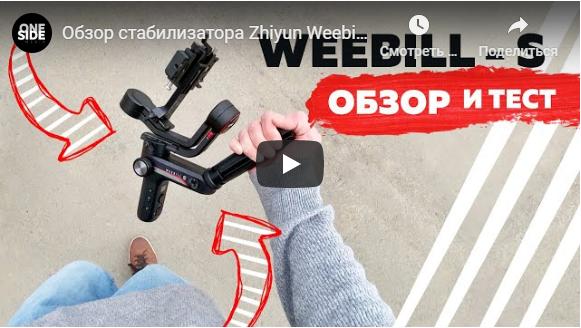 Тест Zhiyun Weebill-S