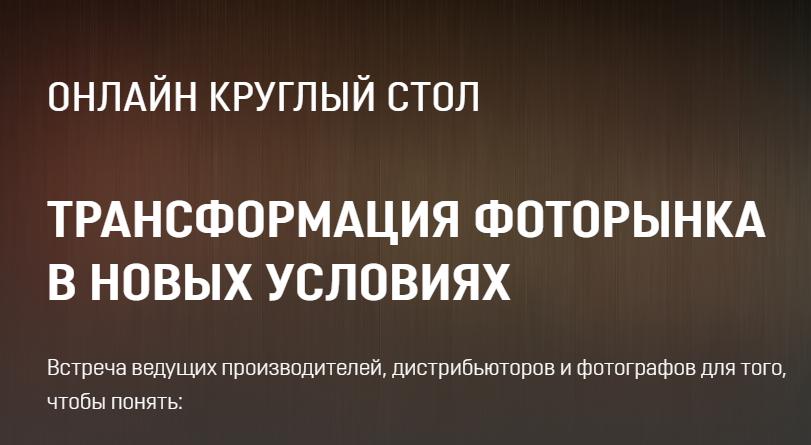 Фотофорум проводит круглый стол по перспективам российского фоторынка