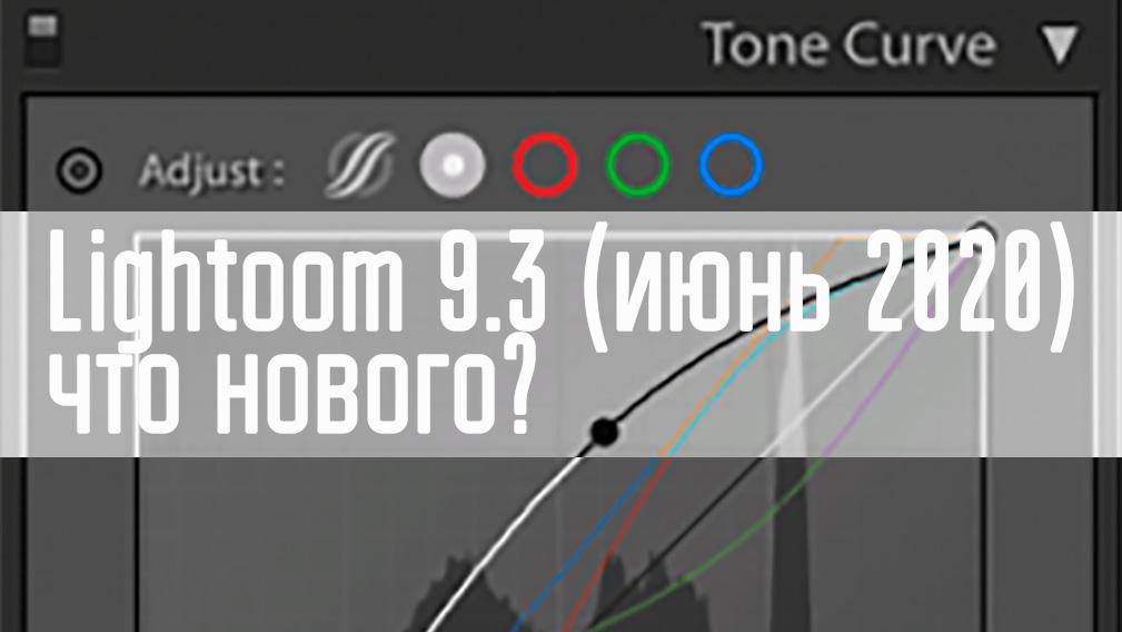 Lightroom 9.3 (июнь 2020) – что нового?