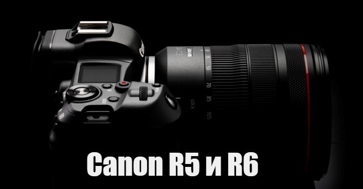 Canon R5 пишет 8К RAW на карту, R6 чуть скромнее