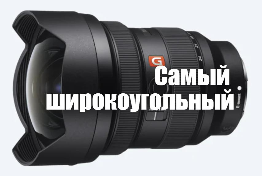 Sony FE 12-24мм F2.8 GM — самый широкоугольный полнокадровый зум