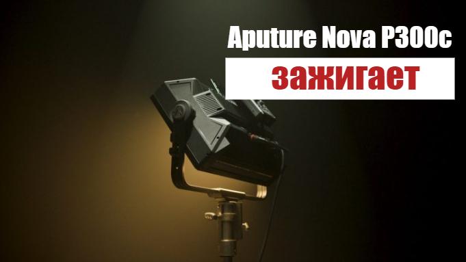 Aputure Nova P300c для студийной работы