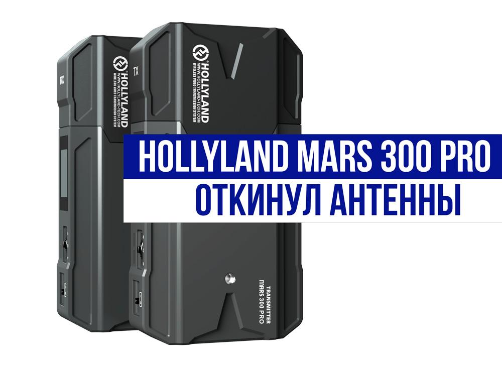 Hollyland MARS 300 Pro откинул антенны