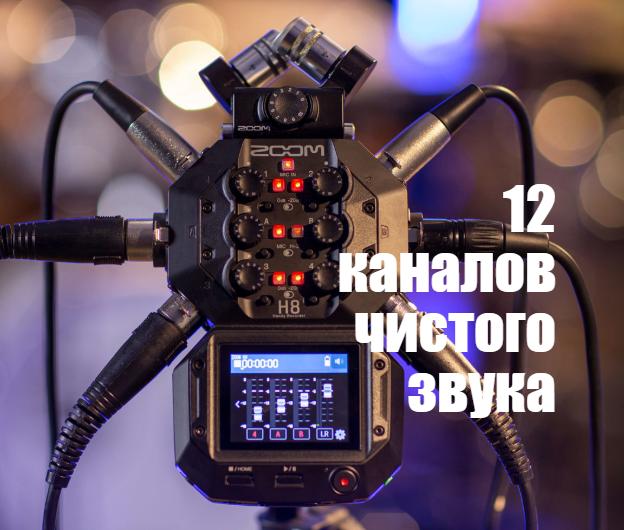 Zoom H8 пишет звук в 12 каналов