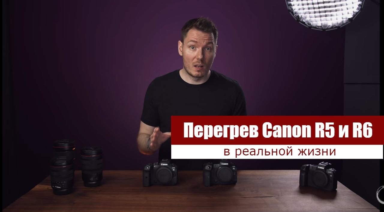 Перегрев Canon R5 и R6 в реальной жизни