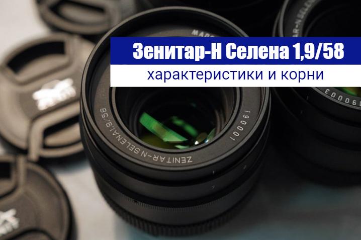 Объектив Зенитар-Н Селена 1.9/58: характеристики и корни