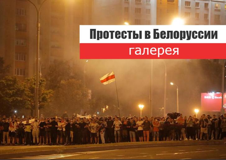 Галерея протестов в Белоруссии