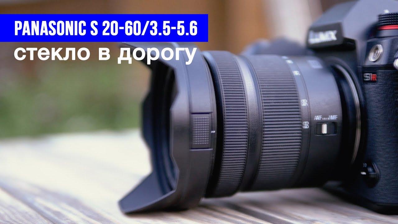 Обзор объектива Panasonic S 20-60/3.5-5.6