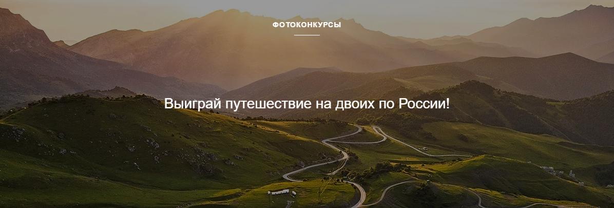 «Россия, я люблю тебя!»