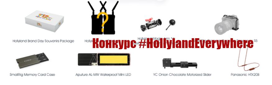 Конкурс #HollylandEverywhere