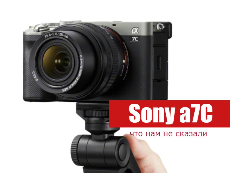 Sony a7C — забытое старое?