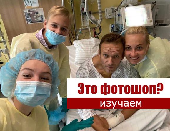 Ищем Photoshop у Навального