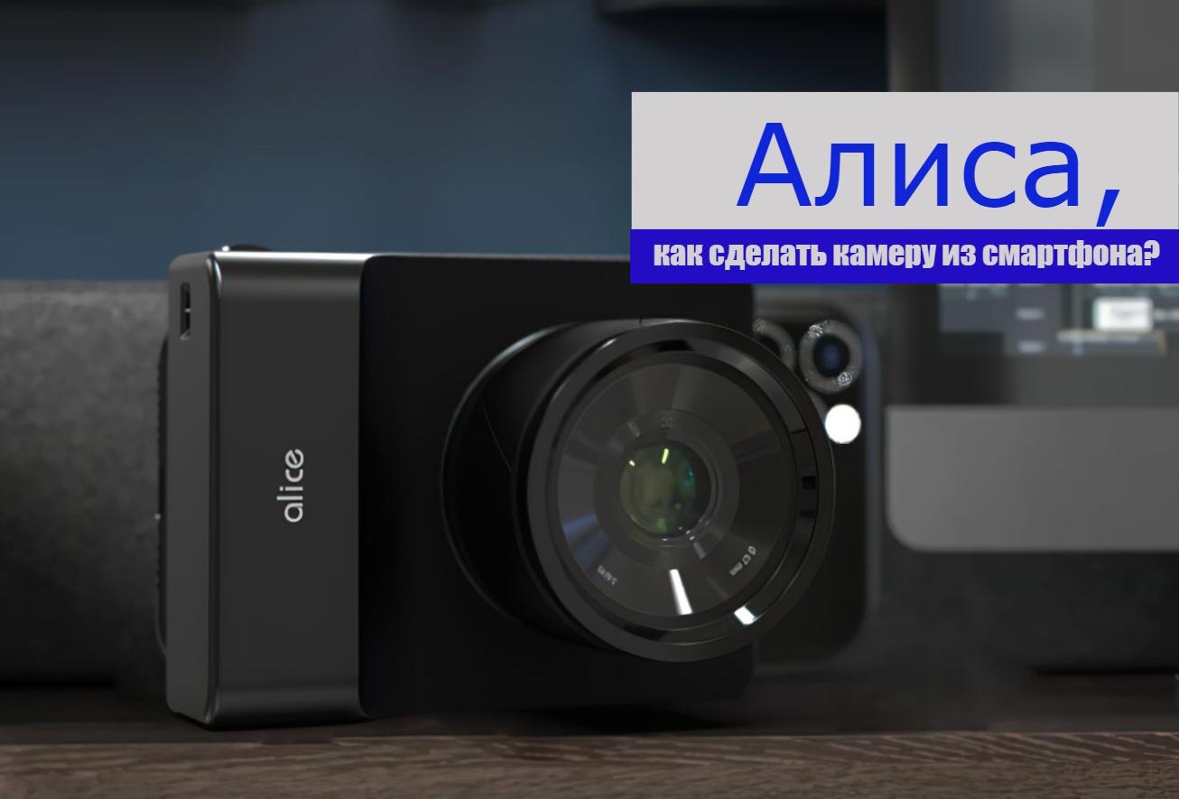 Алиса, сделай камеру из смартфона и матрицы микро-4/3″