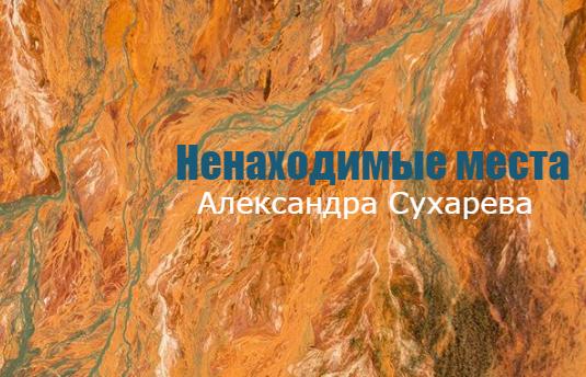 Ненаходимые места Александра Сухарева