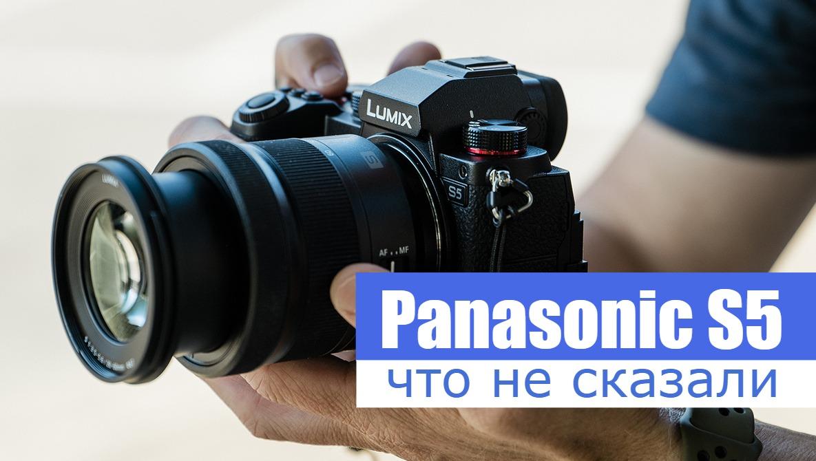 Panasonic S5: раскрываем секреты компактности и невысокой цены