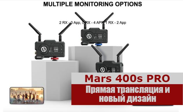 Hollyland MARS 400s PRO умеет транслировать видео