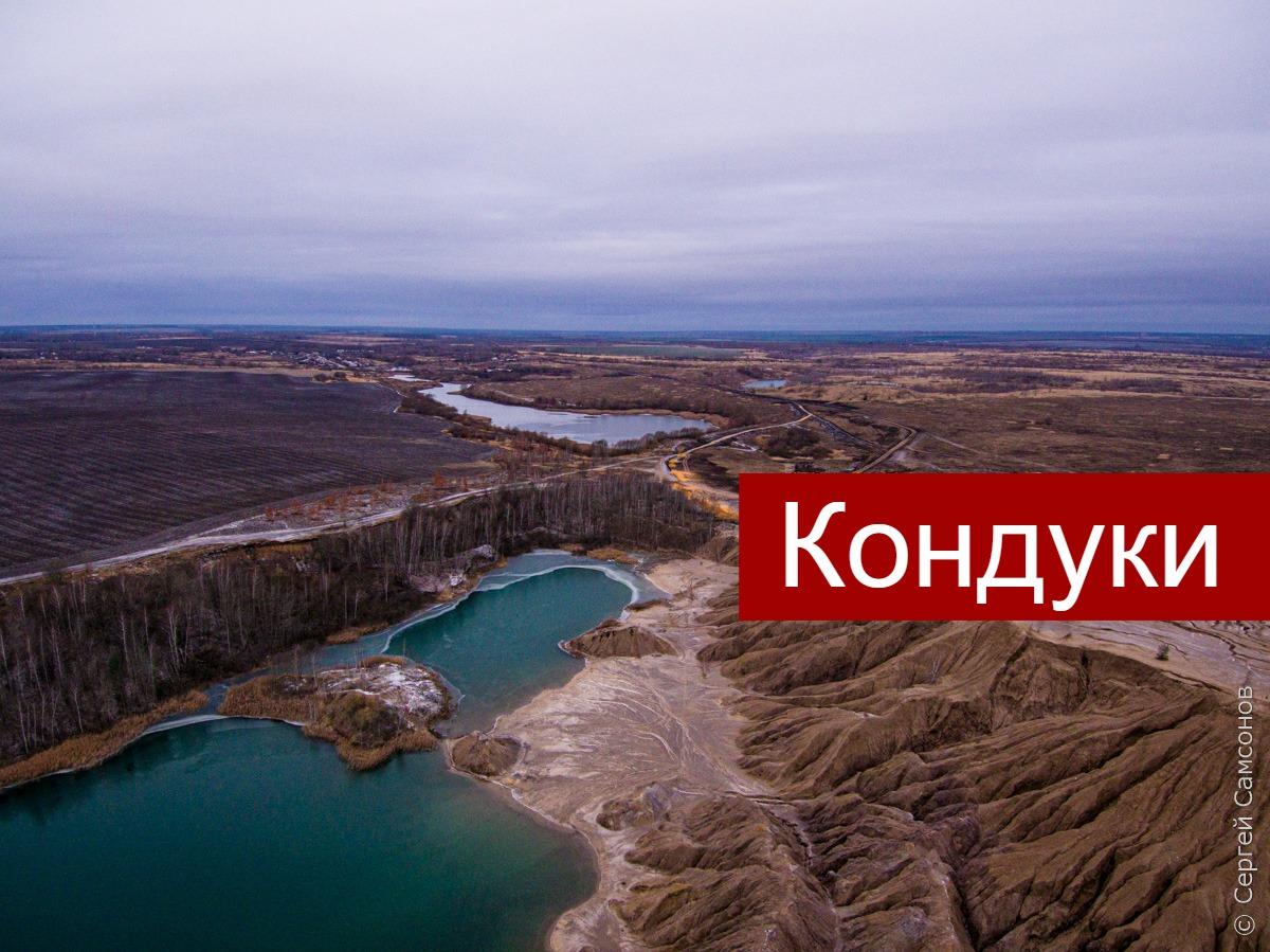 Кондуки (Тульская область)