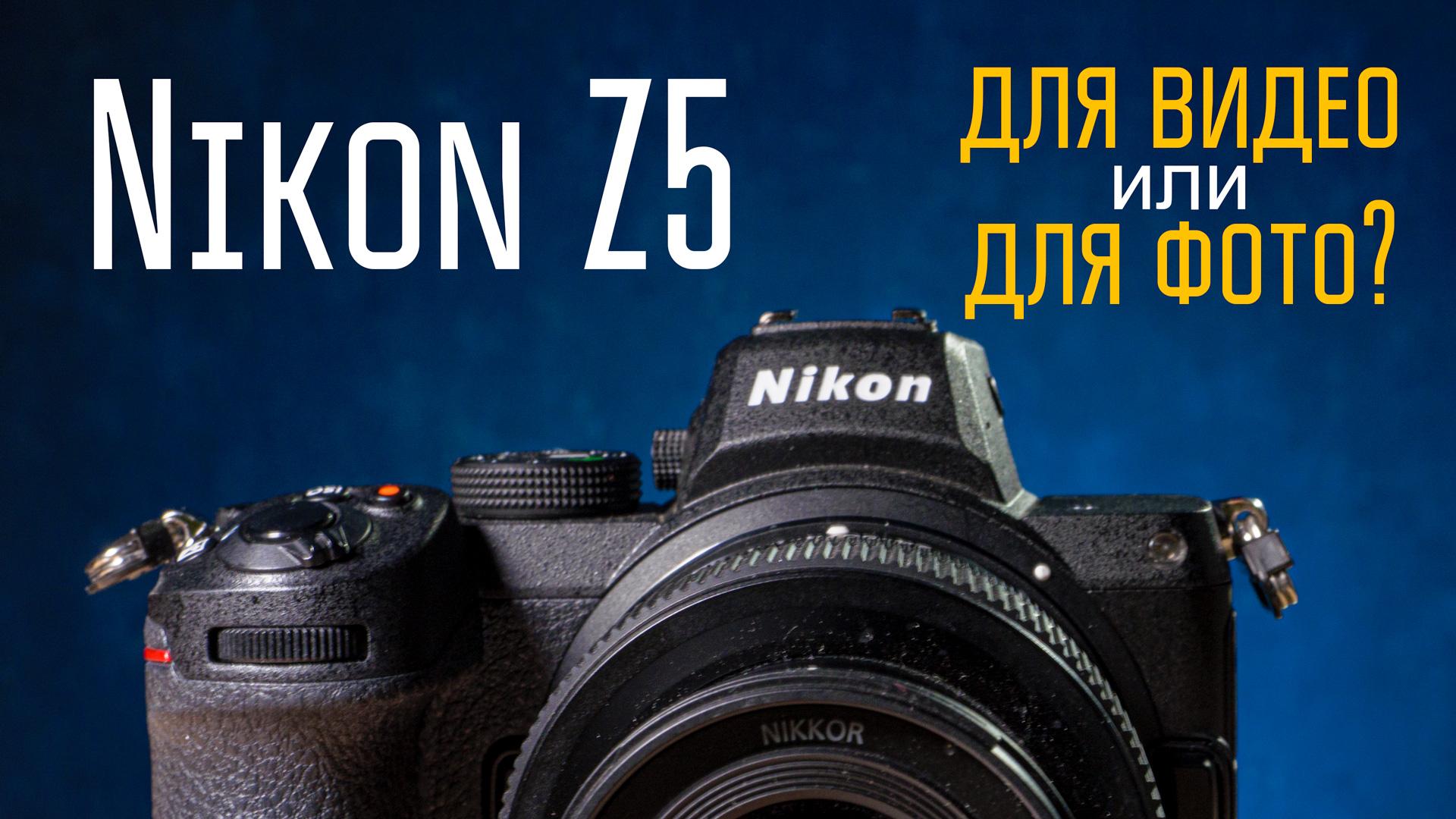 Тест Nikon Z5