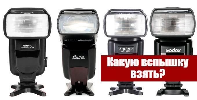 Посоветуйте вспышку под Sony (Canon, Nikon, Olympus, Fujifilm)