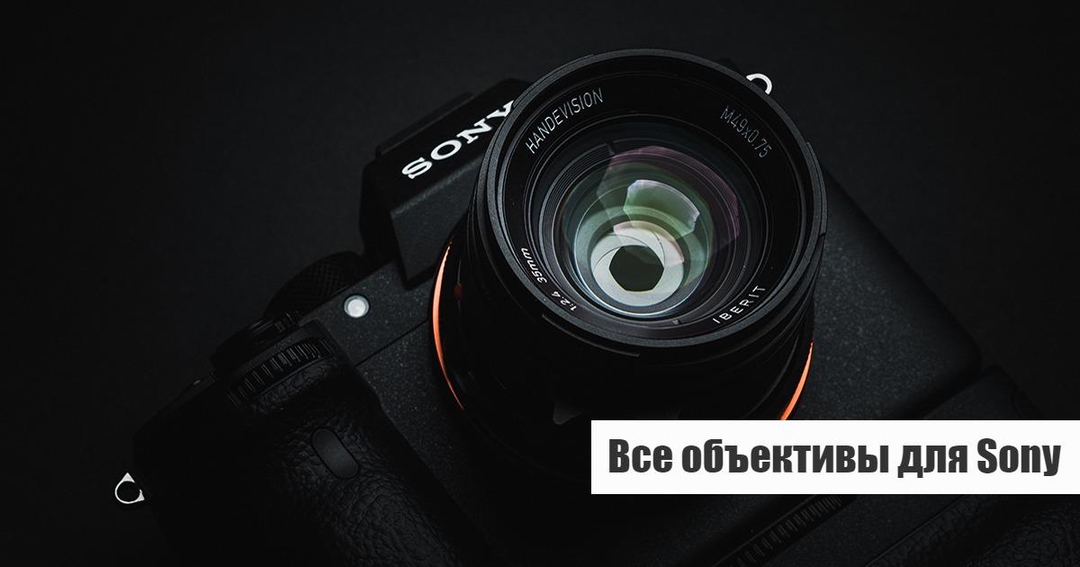 Список объективов Sony E (FE)