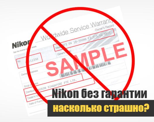 Чем грозит потеря гарантии Nikon