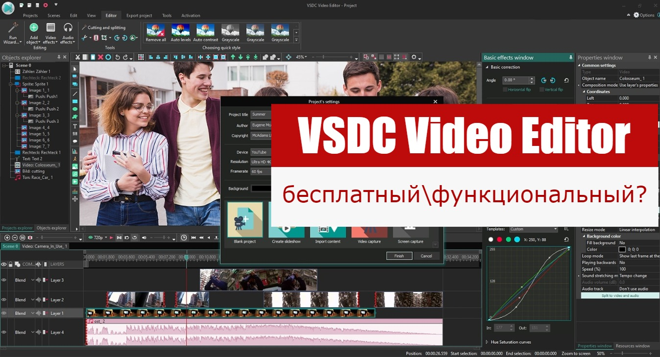 VSDC Video Editor — бесплатный или функциональный?