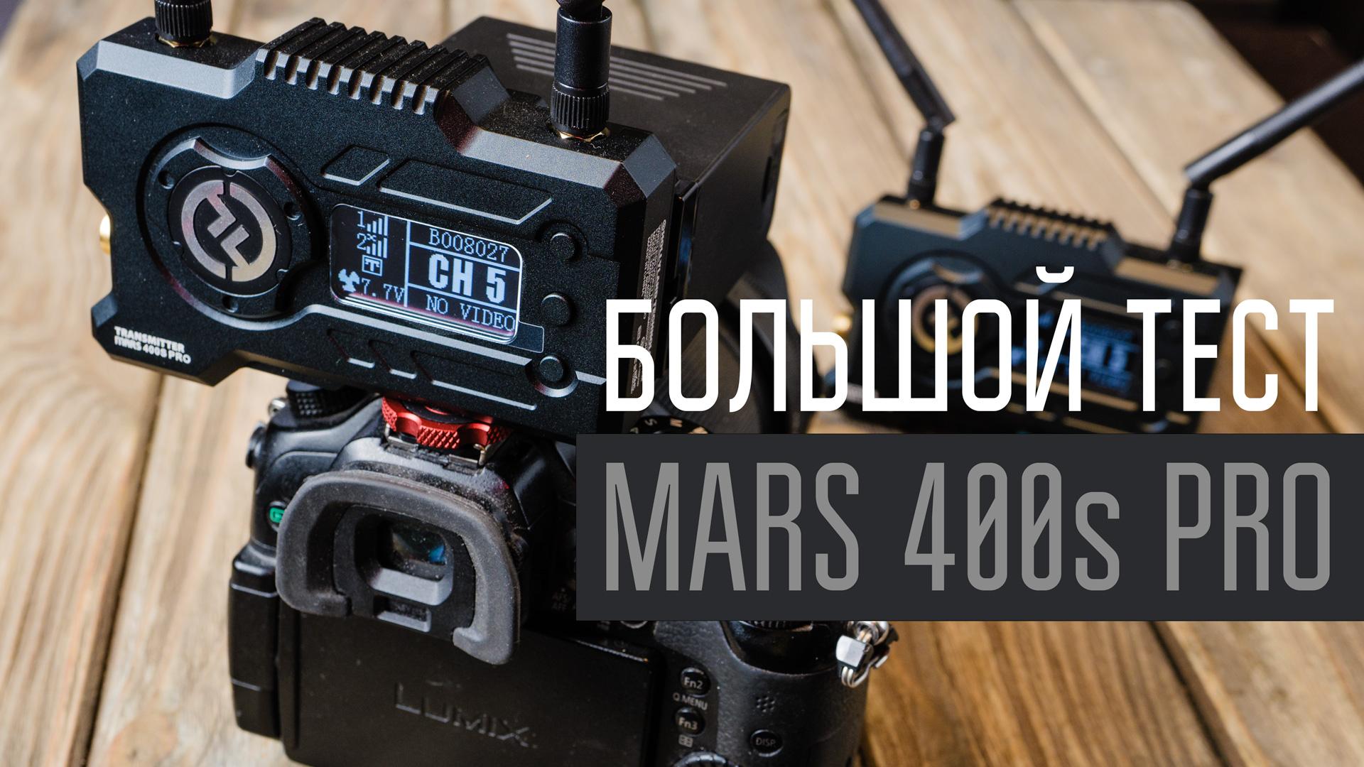 Тест видеосендера Hollyland MARS 400s PRO